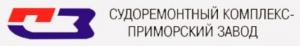 Судоремонтный Комплекс—Приморский Завод ООО Судоремонтный Комплекс—ПЗ