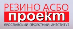Ярославский Проектный Институт Резиноасбопроект ОАО ЯПИ Резиноасбопроект