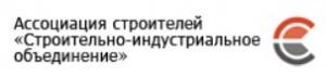 СРО Ассоциация Строителей Строительно-Индустриальное Объединение НП