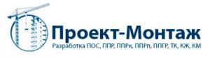 Проект-Монтаж ООО