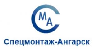 Спецмонтаж-Ангарск ООО