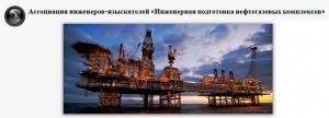 СРО Инженерная Подготовка Нефтегазовых Комплексов НП Ассоциация Инженеров-Изыскателей ИПНК