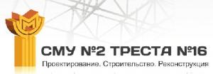 СМУ №2 Треста №16 ЗАО
