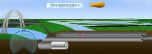 Тоннель-2001 ООО