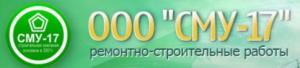 СМУ-17 ООО
