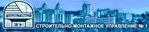 СМУ №1 ООО Строительно-Монтажное Управление №1 Треста ОАО Центротрансстрой