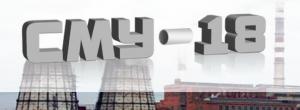 СМУ-18 ООО Строительно-Монтажное Управление №18