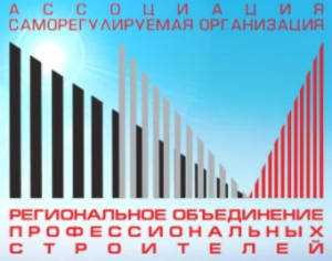 СРО Региональное Объединение Профессиональных Строителей НП Ассоциация СРО РОПС