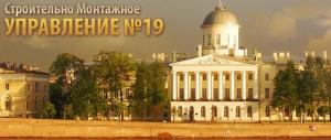 Строительно-Монтажное Управление №19 ООО СМУ №19 СМУ-19