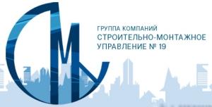 Строительно-Монтажное Управление №19 ООО Группа Компаний СМУ №19 СМУ-19