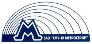 СМУ-19 Метрострой ЗАО Строительно-Монтажное Управление №19