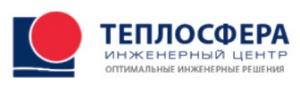 Теплосфера ООО Инженерный Центр
