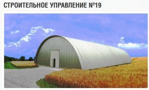 Строительное Управление №19 ООО СУ №19 СУ-19