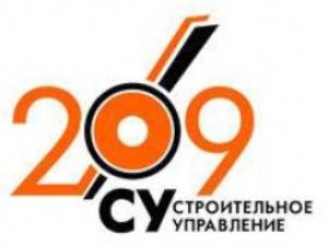 Строительное Управление №209 ОАО СУ №209 СУ-209
