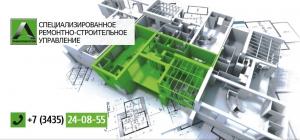 Специализированное Ремонтно-Строительное Управление ООО СРСУ