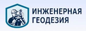 Инженерная Геодезия ООО ИнжГео