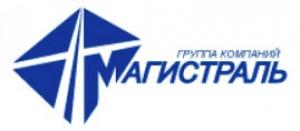 Магистраль ООО Группа Компаний