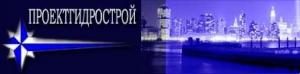 Проектгидрострой ООО Производственно-Коммерческая Фирма