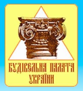 Строительная Палата Украины НО Будівельна Палата України