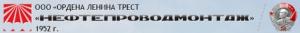 Нефтепроводмонтаж ООО Ордена Ленина Трест Нефтепроводмонтаж