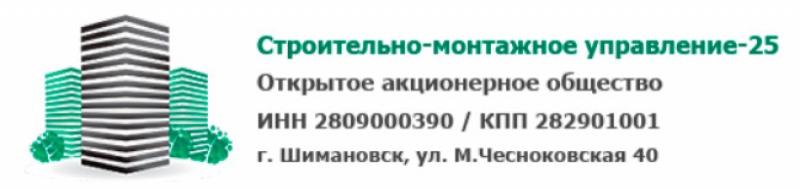 Строительно-Монтажное Управление-25 ОАО СМУ-25