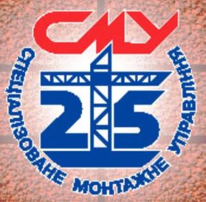 Специализированное Монтажное Управление №25 ООО СМУ №25 ТОВ Спеціалізоване Монтажне Управління №25