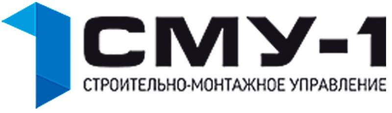 Строительно-Монтажное Управление №1 ООО СМУ №1 СМУ-1