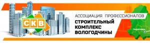 Ассоциация СРО Строительный Комплекс Вологодчины НО Ассоциация СРО СКВ
