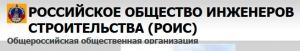 Российское Общество Инженеров Строительства Общероссийская Общественная Организация РОИС