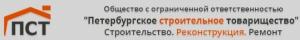 Петербургское Строительное Товарищество ООО ПСТ
