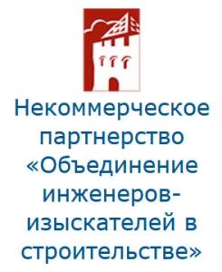 СРО Объединение Инженеров-Изыскателей в Строительстве НП ОИИС