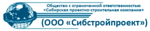 Сибирская Проектно-Строительная Компания ООО Сибстройпроект