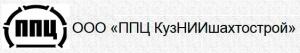 КузНИИшахтострой ООО Проектно-Производственный Центр