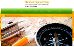 МосГеоТрансСтрой ООО МосГТС