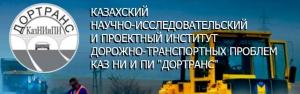 Казахский Научно-Исследовательский и Проектный Институт Дорожно-Транспортных Проблем ТОО КазНИиПИ Дортранс