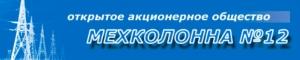 Мехколонна №12 ОАО