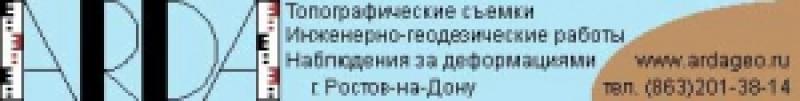 Арда ООО