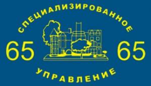 Специализированное Управление-65 ООО СУ-65