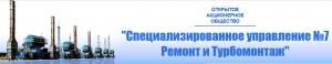 Специализированное Управление №7 Ремонт и Турбомонтаж ОАО СУ-7 РиТМ