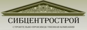Сибцентрострой ООО Строительно-Производственная Компания
