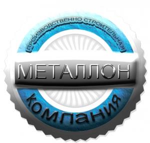 Металлон ООО Производственно-Строительная Компания