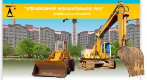 Управление Механизации №2 ЗАО УМ-2 УМ №2