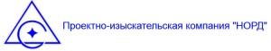 Норд ООО Проектно-Изыскательская Компания