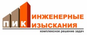ПИК ООО Проектно-Изыскательская Компания
