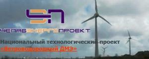 Челябэнергопроект ООО