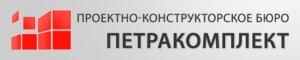 Петракомплект ООО Проектно-Конструкторское Бюро