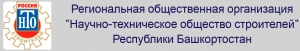 РОО НТО Строителей Республики Башкортостан Региональная Общественная Организация НТО Строителей РБ