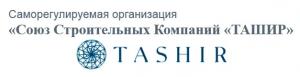 СРО Союз Строительных Компаний ТАШИР НП ССК ТАШИР