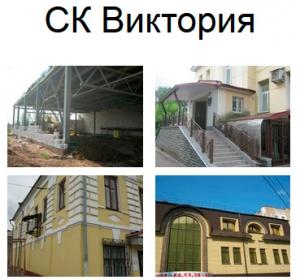 Виктория ООО Строительная Компания