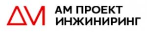 АМ Проект Инжиниринг ООО ПроектИнжиниринг